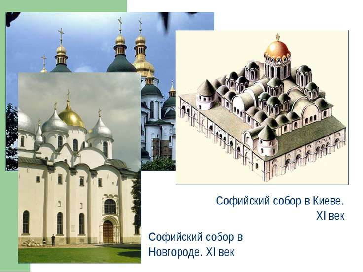 Софийский собор в Киеве. XI век Софийский собор в Новгороде. XI век