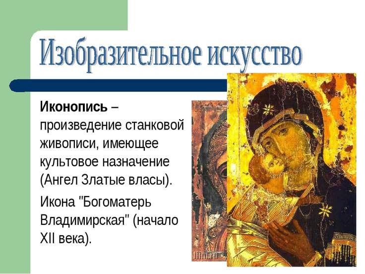 Иконопись – произведение станковой живописи, имеющее культовое назначение (Ан...
