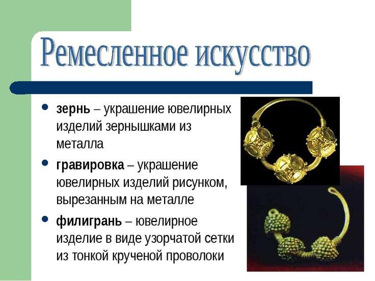 зернь – украшение ювелирных изделий зернышками из металла гравировка – украше...