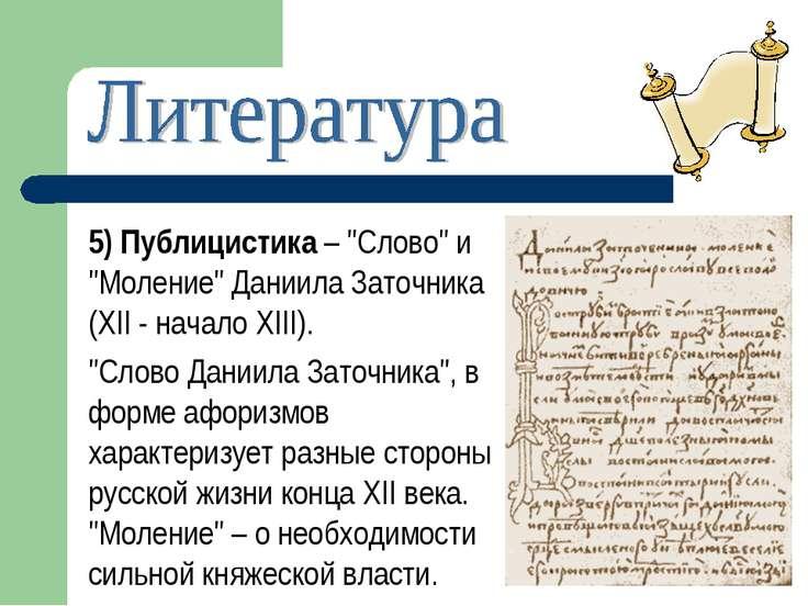 """5) Публицистика – """"Слово"""" и """"Моление"""" Даниила Заточника (XII - начало XIII). ..."""