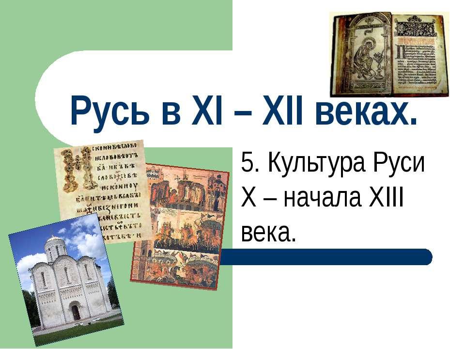 Русь в XI – XII веках. 5. Культура Руси X – начала XIII века.