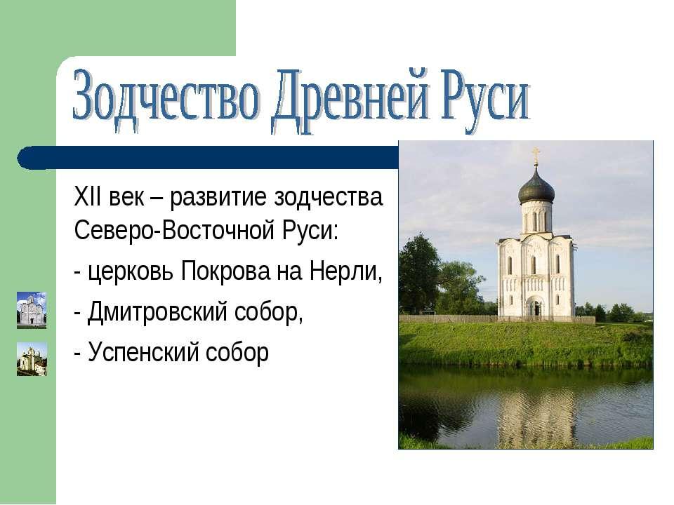 XII век – развитие зодчества Северо-Восточной Руси: - церковь Покрова на Нерл...