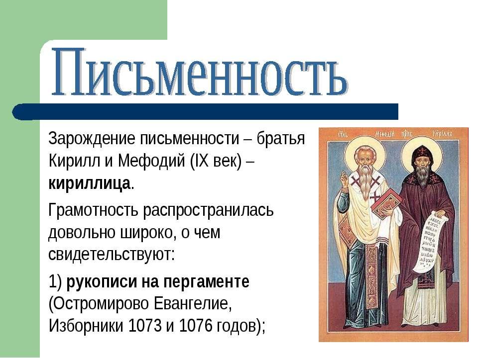 Зарождение письменности – братья Кирилл и Мефодий (IX век) – кириллица. Грамо...