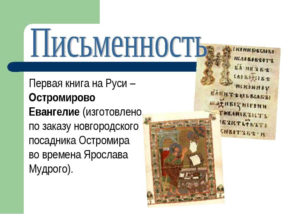Первая книга на Руси – Остромирово Евангелие (изготовлено по заказу новгородс...