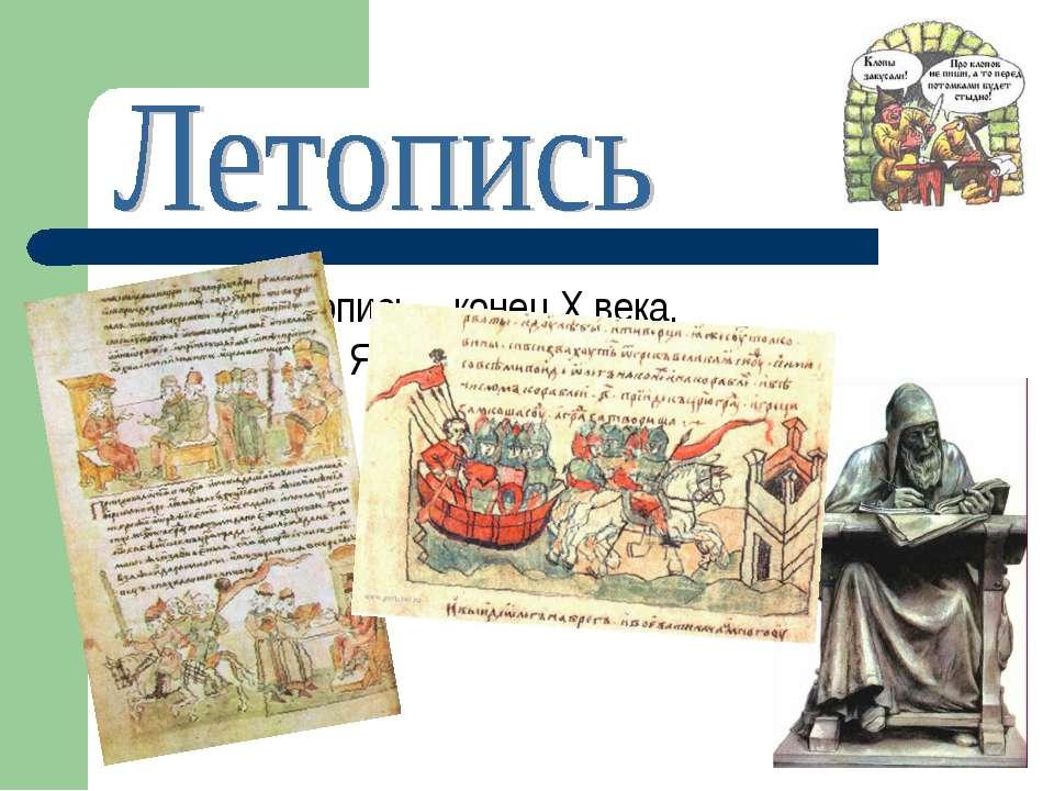 """Первая летопись – конец X века, вторая – при Ярославе Мудром (XI век). """"Повес..."""