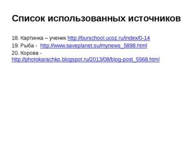 Список использованных источников 18. Картинка – ученик http://burschool.ucoz....