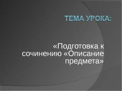 «Подготовка к сочинению «Описание предмета»