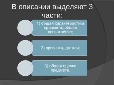 В описании выделяют 3 части: