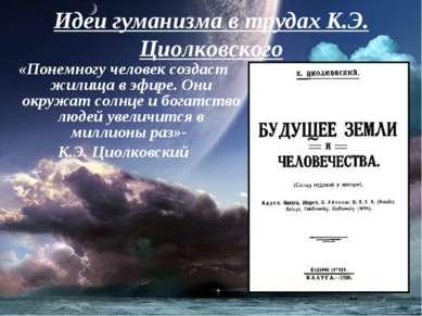 Идеи гуманизма в трудах К.Э. Циолковского «Понемногу человек создаст жилища в...