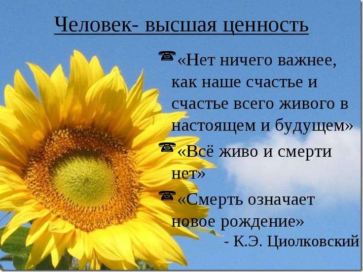 Человек- высшая ценность «Нет ничего важнее, как наше счастье и счастье всего...