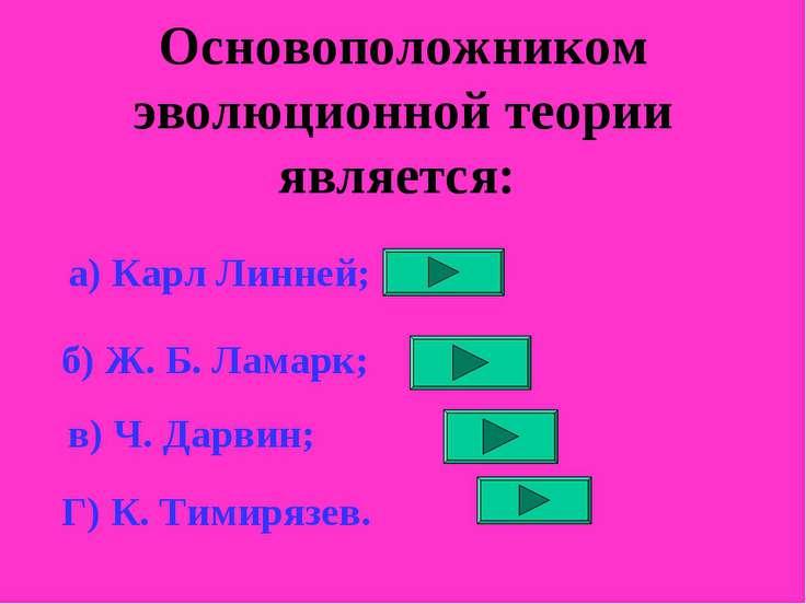 Основоположником эволюционной теории является: а) Карл Линней; б) Ж. Б. Ламар...