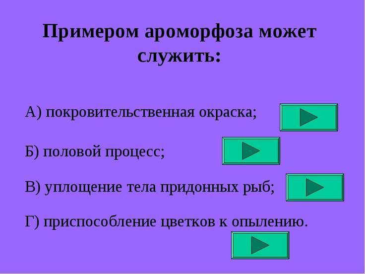 Примером ароморфоза может служить: А) покровительственная окраска; Б) половой...