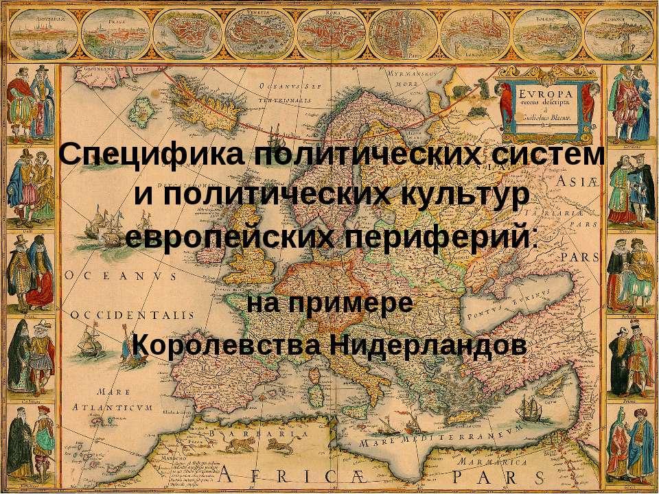 Специфика политических систем и политических культур европейских периферий: н...