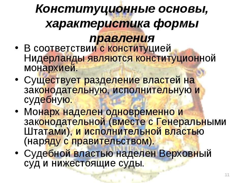 Конституционные основы, характеристика формы правления В соответствии с конст...
