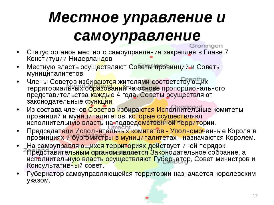 Местное управление и самоуправление Статус органов местного самоуправления за...