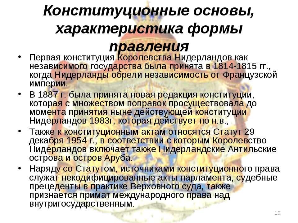 Конституционные основы, характеристика формы правления Первая конституция Кор...