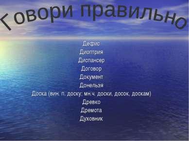 Дефис Диоптрия Диспансер Договор Документ Донельзя Доска (вин. п. доску; мн.ч...
