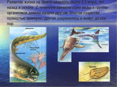 Развитие жизни на Земле началось около 3,5 млрд. лет назад в океане. С течени...