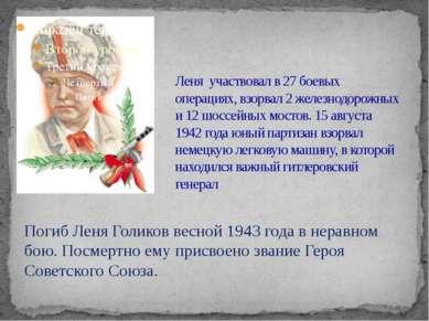 Леня участвовал в27 боевых операциях, взорвал 2железнодорожных и12 шоссей...