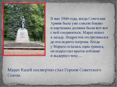 Марат Казей посмертно стал Героем Советского Союза. Вмае 1944 года, когда Со...