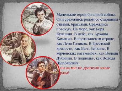 Маленькие герои большой войны. Они сражались рядом со старшими - отцами, брат...
