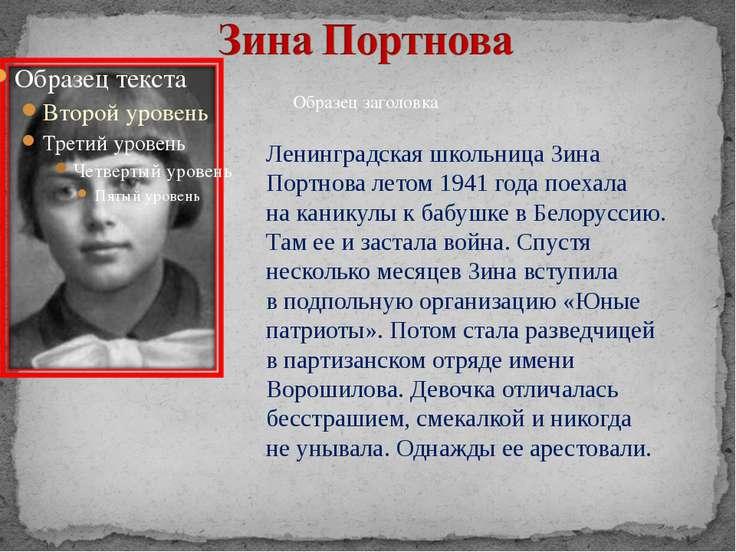 Ленинградская школьница Зина Портнова летом 1941 года поехала наканикулы кб...