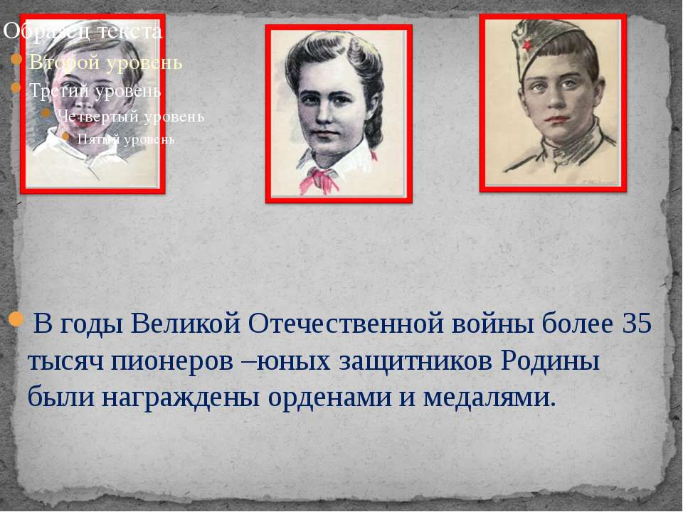 В годы Великой Отечественной войны более 35 тысяч пионеров –юных защитников Р...