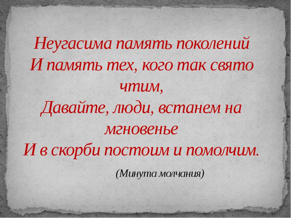 Неугасима память поколений И память тех, кого так свято чтим, Давайте, люди, ...