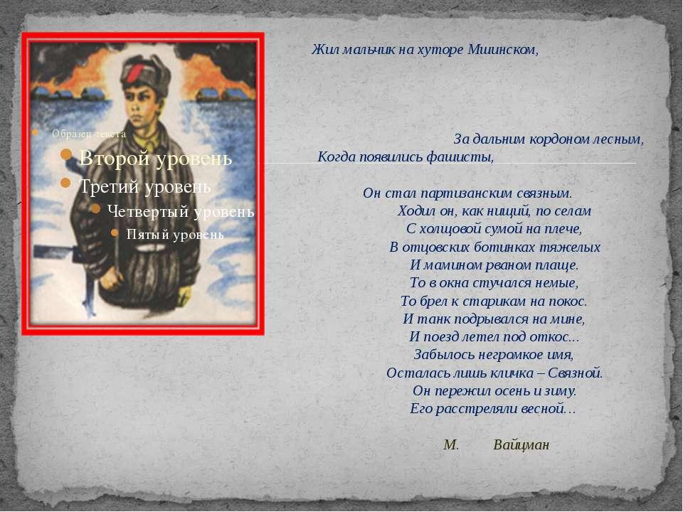 Жил мальчик на хуторе Мшинском, За дальним кордоном лесным, Когда появились ф...