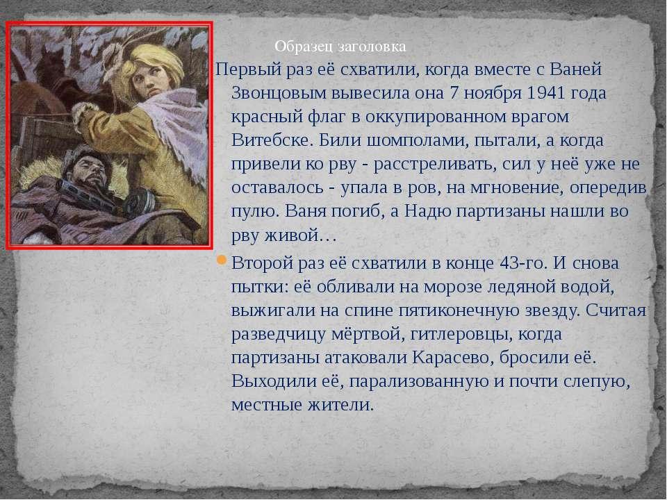 Первый раз её схватили, когда вместе с Ваней Звонцовым вывесила она 7 ноября ...