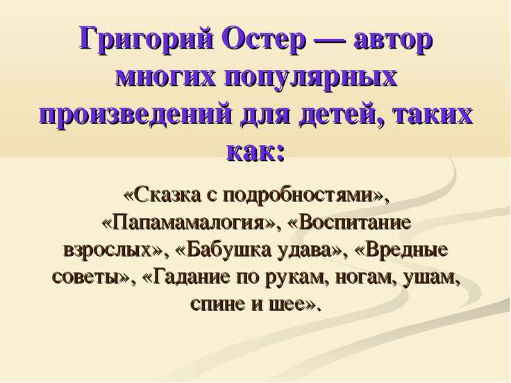 Григорий Остер— автор многих популярных произведений для детей, таких как: «...