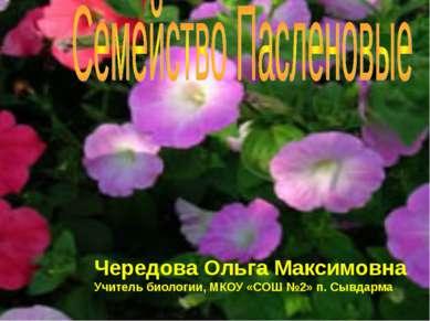 Чередова Ольга Максимовна Учитель биологии, МКОУ «СОШ №2» п. Сывдарма