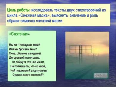 Цель работы: исследовать тексты двух стихотворений из цикла «Снежная маска», ...