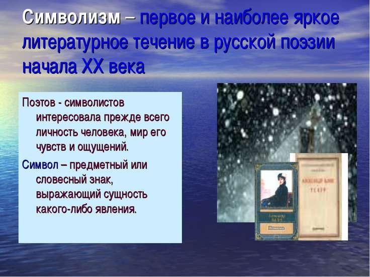 Символизм – первое и наиболее яркое литературное течение в русской поэзии нач...