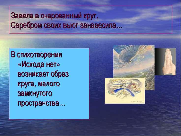 Завела в очарованный круг, Серебром своих вьюг занавесила… В стихотворении «И...