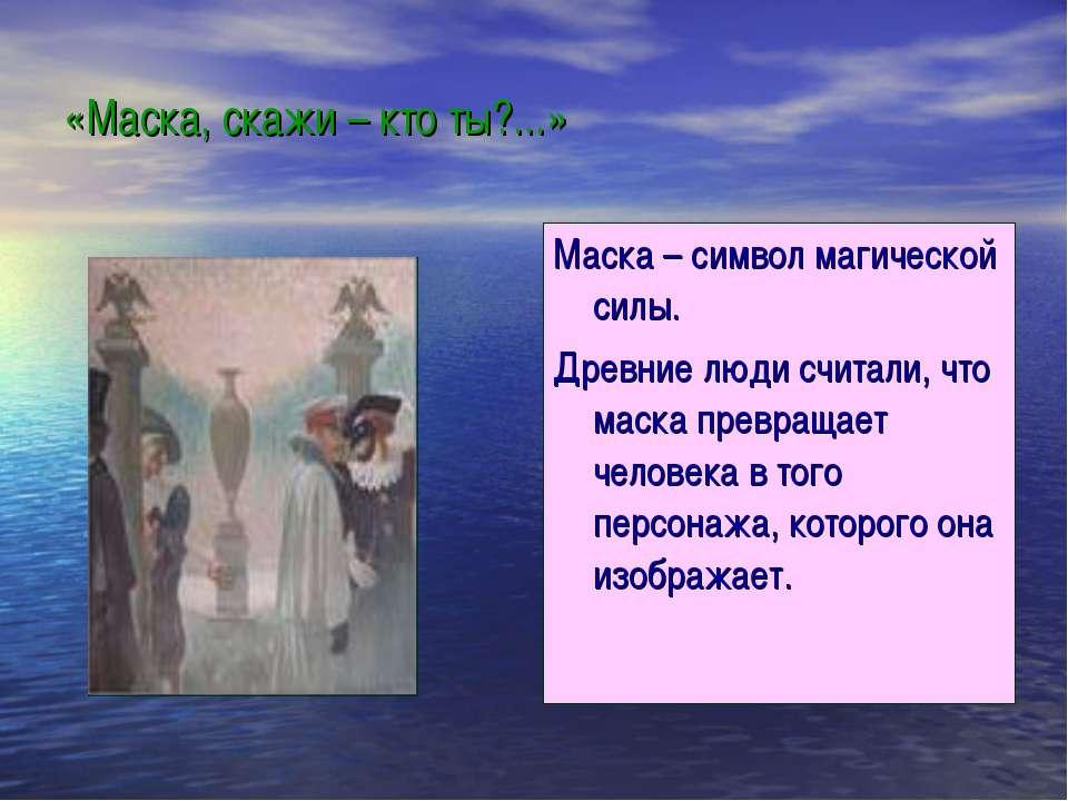 «Маска, скажи – кто ты?...» Маска – символ магической силы. Древние люди счит...