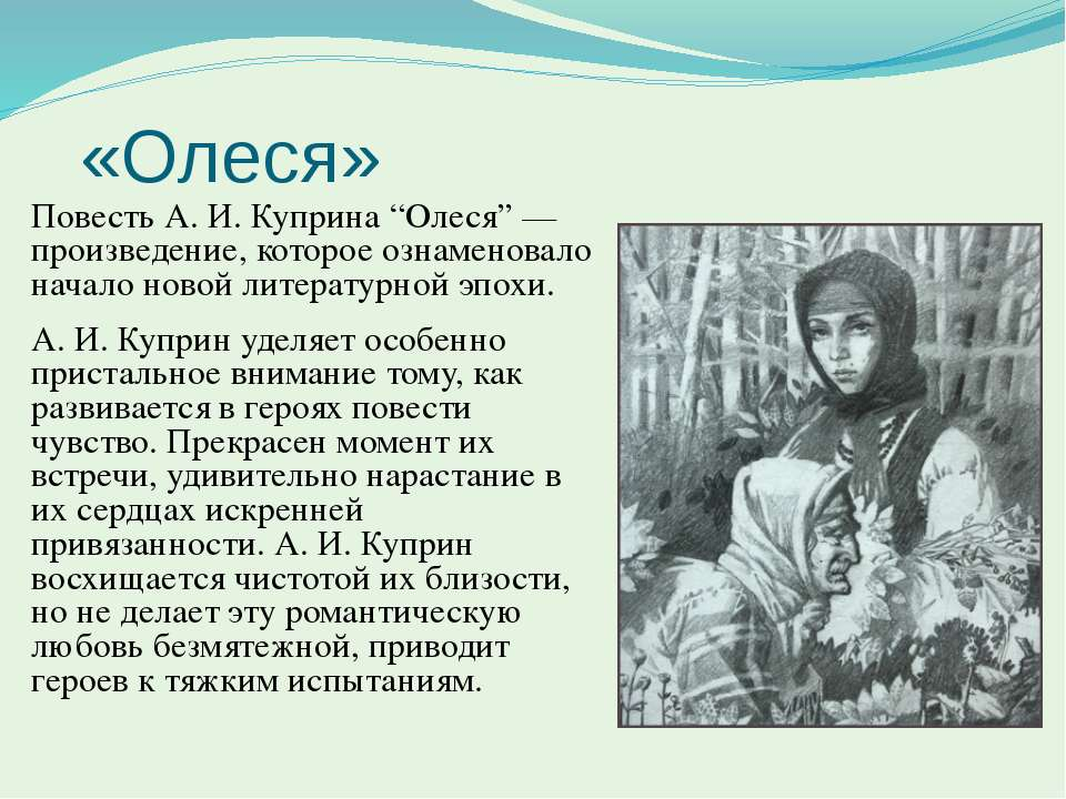 """«Олеся» Повесть А. И. Куприна """"Олеся"""" — произведение, которое ознаменовало на..."""