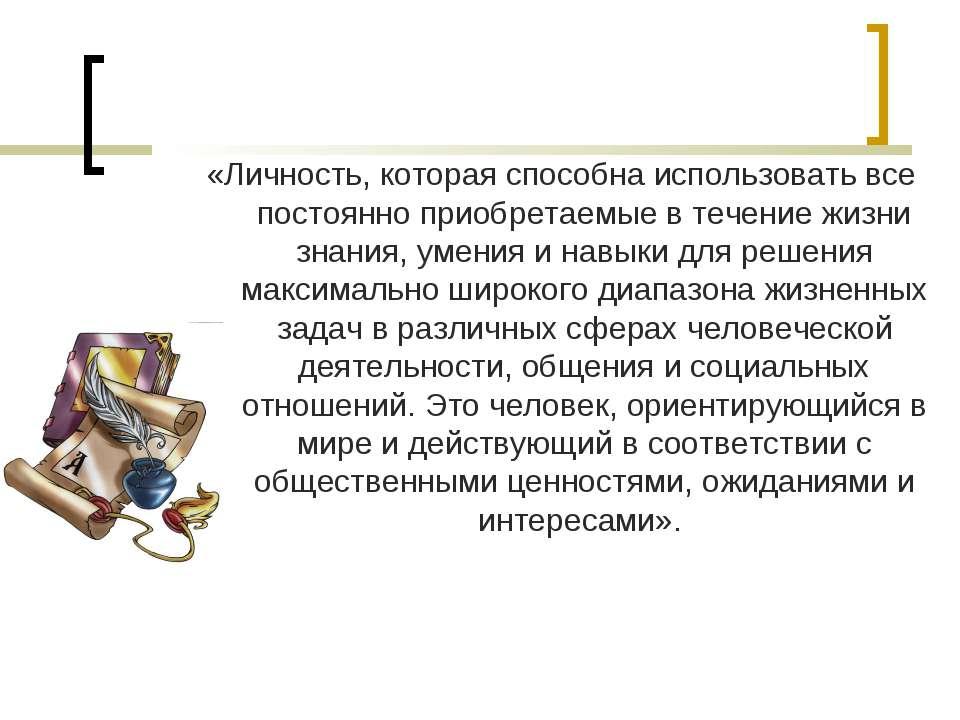 «Личность, которая способна использовать все постоянно приобретаемые в течени...
