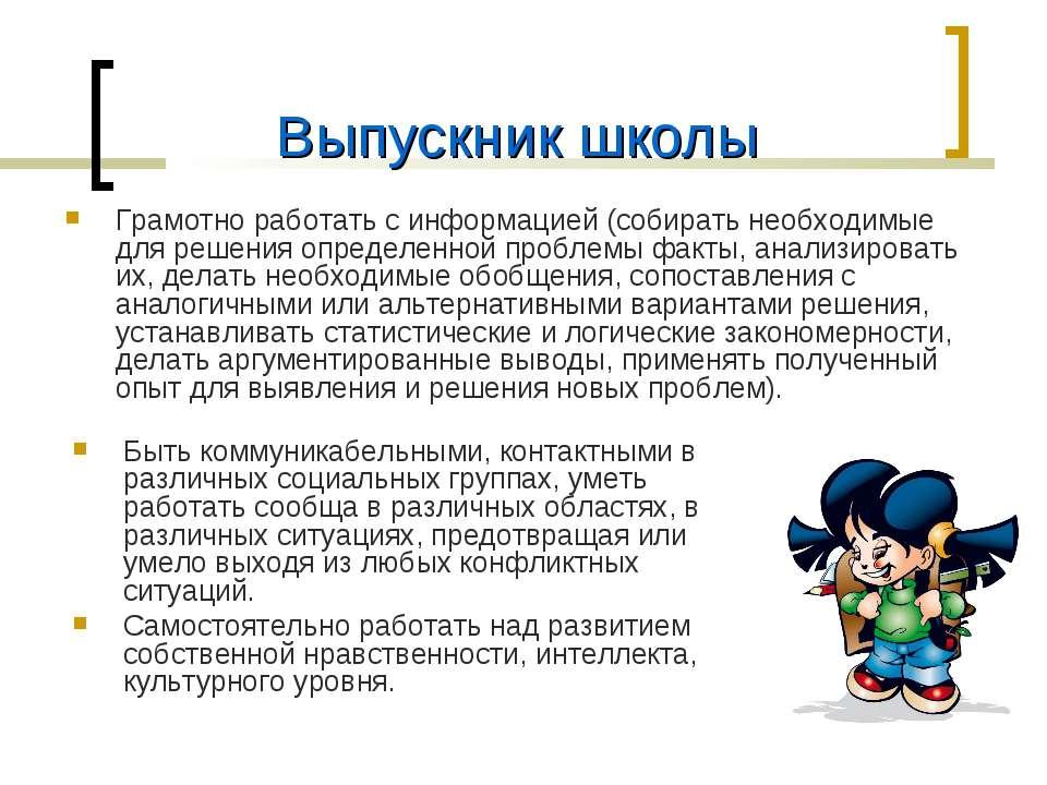 Выпускник школы Быть коммуникабельными, контактными в различных социальных гр...