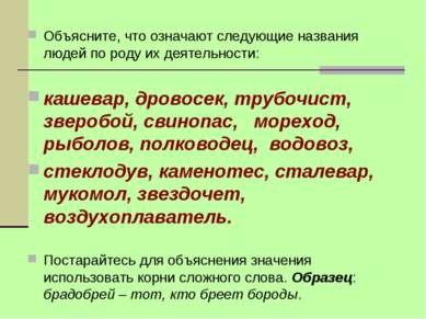 Объясните, что означают следующие названия людей по роду их деятельности: каш...