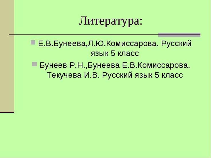Литература: Е.В.Бунеева,Л.Ю.Комиссарова. Русский язык 5 класс Бунеев Р.Н.,Бун...
