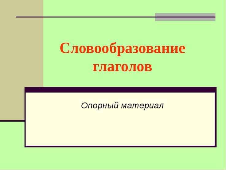 Словообразование глаголов Опорный материал
