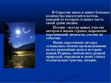 В Саратове жило и живет большое количество писателей и поэтов, каждый из кото...