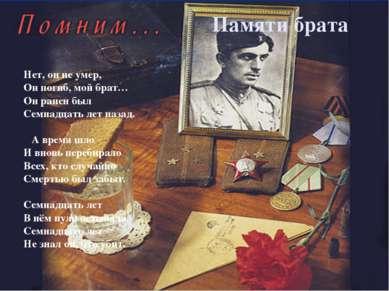 Памяти брата Нет, он не умер, Он погиб, мой брат… Он ранен был Семнадцать лет...