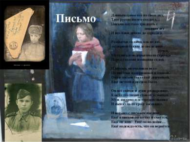 Письмо Давным-давно его на свете нет, Того русоволосого солдата… Письмо плута...