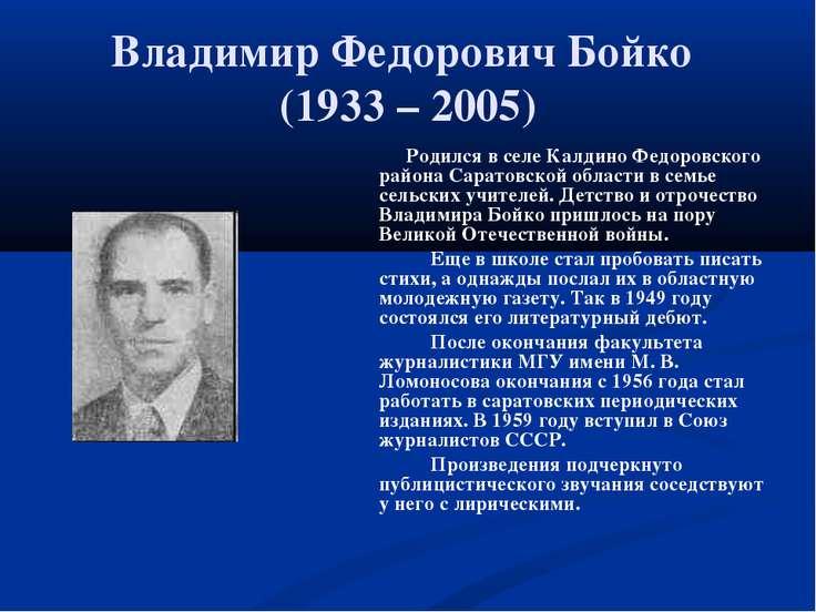 Владимир Федорович Бойко (1933 – 2005) Родился в селе Калдино Федоровского ра...