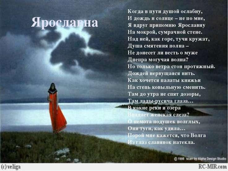 Ярославна Когда в пути душой ослабну, И дождь и солнце – не по мне, Я вдруг п...