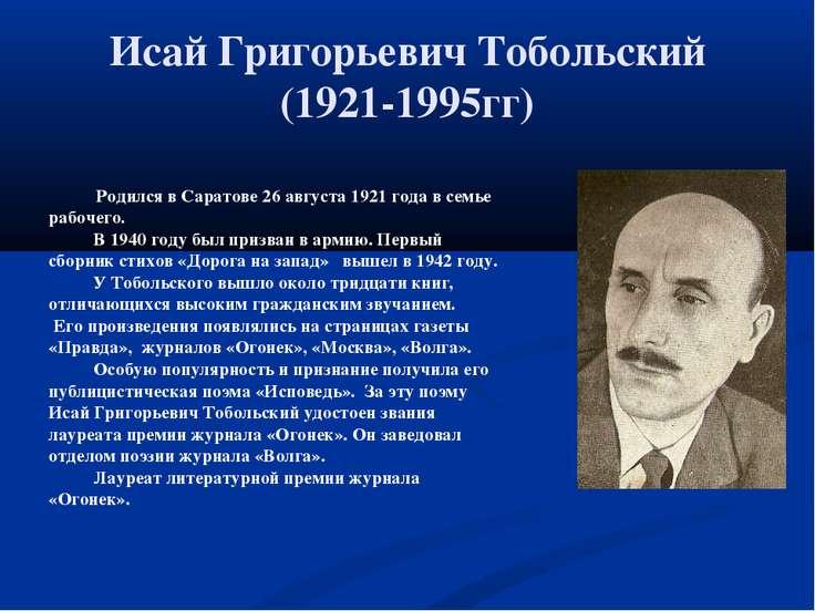 Исай Григорьевич Тобольский (1921-1995гг) Родился в Саратове 26 августа 1921 ...