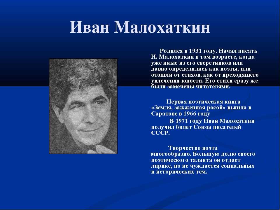Иван Малохаткин Родился в 1931 году. Начал писать И. Малохаткин в том возраст...