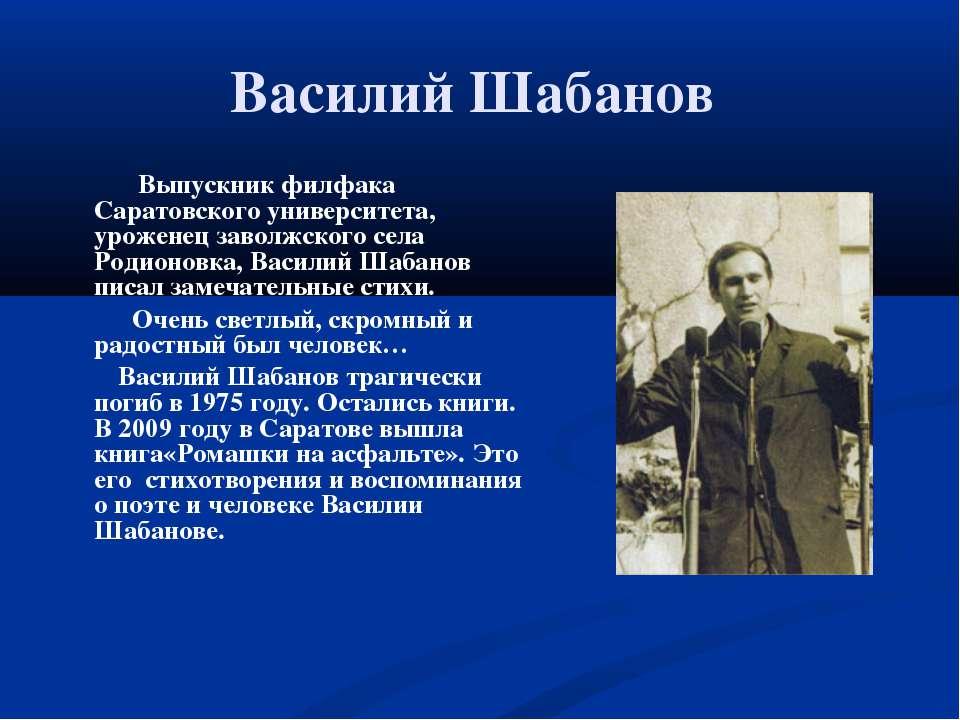 Василий Шабанов Выпускник филфака Саратовского университета, уроженец заволжс...